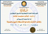 Syndicate Certificate A4