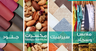 4 منتجات فريدة للإستيراد من تركيا